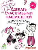 Сделать счастливыми наших детей. Капризы и истерики: как справиться с детским гневом