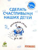 Сделать счастливыми наших детей. Начальная школа 6-10 лет